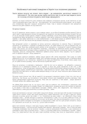Доповідь - Особливості ввічливої поведінки в Україні та в іноземних державах