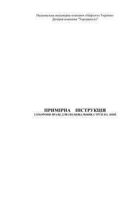 ПІ 1.1.23-214-2003 Примірна інструкція з охорони праці для ізолювальника труб на лінії