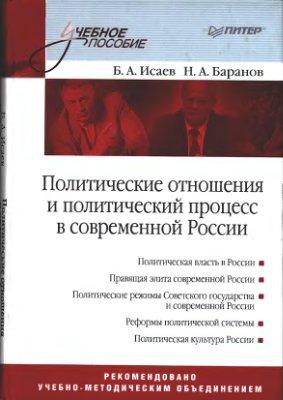 Исаев Б.А., Баранов Н.А. Политические отношения и политический процесс в современной России