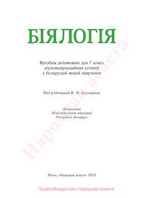Ціхаміраў В.М., Сауткіна Т.А. і інш. Біялогія. 7 клас