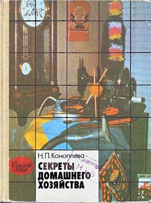 Коноплева Н.П. Секреты домашнего хозяйства. Книга для учащихся