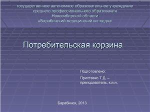 Потребительская корзина в 2013 году
