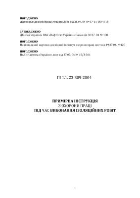 ПІ 1.1.23-309-2004 Примірна інструкція з охорони праці під час виконання ізоляційних робіт