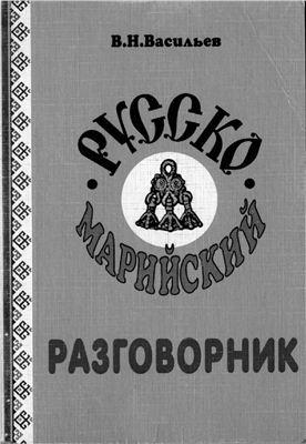 Васильев В.И. Русско-марийский разговорник