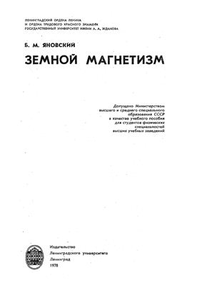 Яновский Б.М. Земной магнетизм