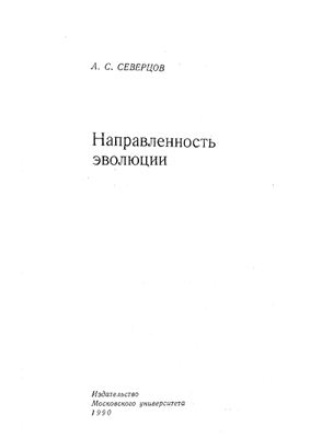 Северцов А.С. Направленность эволюции