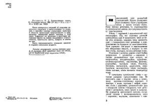 Василега Н.Д. Занимательная химия