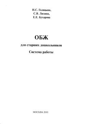 Голицына Н.С., Люзина С.В., Бухарова Е.Е. ОБЖ для старших дошкольников. Система работы