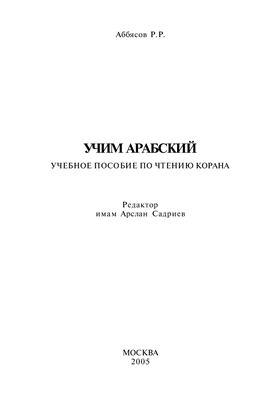 Аббясов P.P. Учим арабский. Учебное пособие по чтению Корана