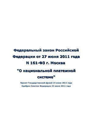 Федеральный закон Российской Федерации от 27 июня 2011 года N161-ФЗ О национальной платежной системе