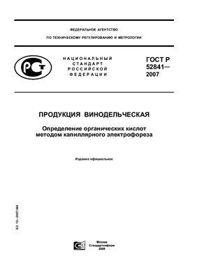 ГОСТ Р 52841-2007 Продукция винодельческая. Определение органических кислот методом капиллярного электрофореза