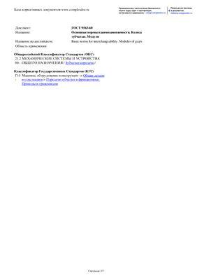 ГОСТ 9563-60 - Основные нормы взаимозаменяемости. Колеса зубчатые. Модули