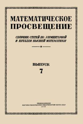 Бончковский Р.Н. Математическое просвещение (Выпуск седьмой, 1936)