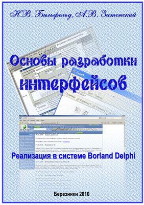 Бильфельд Н.В., Затонский А.В. Основы разработки интерфейсов: Реализация в системе Borland Delphi