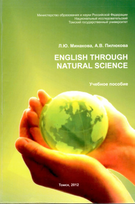 Минакова Л.Ю., Пилюкова А.В. English through natural science