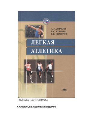 Жилкин А.И., Кузьмин В.С., Сидорчук Е.В. Легкая Атлетика. Учебное пособие