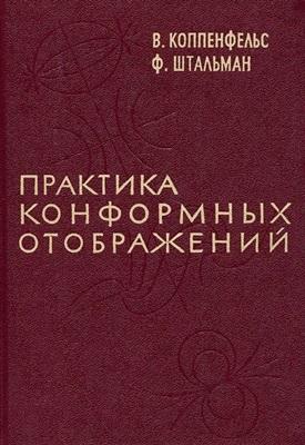 Коппенфельс В., Штальман Ф. Практика конформных отображений