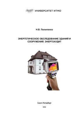Пилипенко Н.В. Энергетическое обследование зданий и сооружений. Энергоаудит