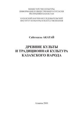 Акатай С.Н. Древние культы и традиционная культура казахского народа