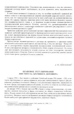 Левушкин А.Н. Правовое регулирование института брачного договора