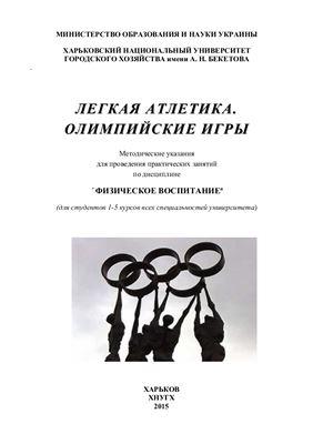 Полещук А.А. Легкая атлетика. Олимпийские игры