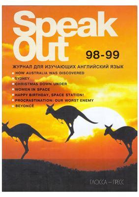 Speak Out 2013 №04-05 (98-99)