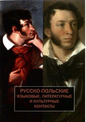 Гжибовский С., Хорев В.А., Волос М. Русско-польские языковые, литературные и культурные контакты