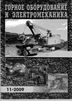 Горное оборудование и электромеханика 2009 №11 Ноябрь