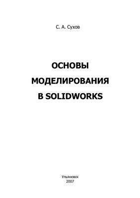 Сухов С.А. Основы моделирования в Solid Works