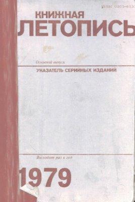 Книжная летопись. Указатель серийных изданий, 1979. Основной выпуск