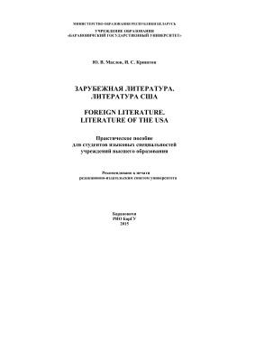 Маслов Ю.В., Криштоп И.С. Зарубежная литература. Литература США = Foreign Literature. Literature of the USA
