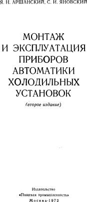 Аршанский Я.Н., Яновский С.И. Монтаж и эксплуатация приборов автоматики холодильных установок