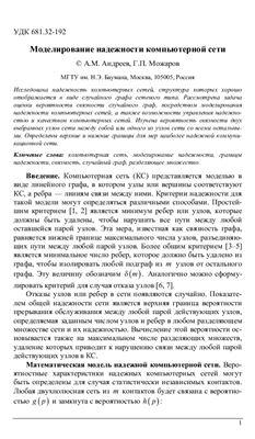 Андреев А.М., Можаров Г.П. Моделирование надежности компьютерной сети