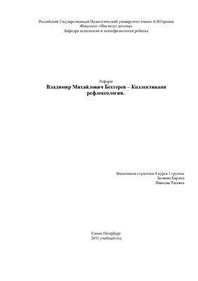 Реферат - В.М. Бехтерев: коллективная рефлексология