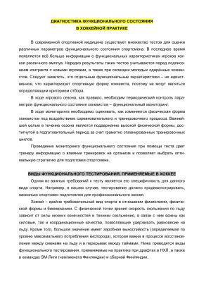 Акимов Е., Илюков С. Диагностика функционального состояния в хоккейной практике