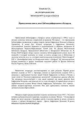 Самойлюк Т.А. Православная книга: опыт библиографирования в Беларуси