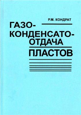Кондрат Р.М. Газоконденсатоотдача пластов