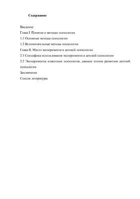 Контрольная работа - Методы психологии
