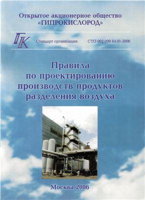 СТО 002 099 64.01-2006 Правила по проектированию производств продуктов разделения воздуха