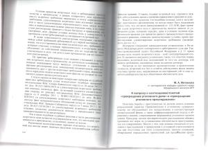 Казанков Я.Н. Обзор некоторых аспектов института встречного иска в арбитражном судопроизводстве