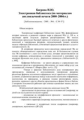 Багрова И.Ю. Электронная библиотека (по материалам англоязычной печати 2000-2004гг.)