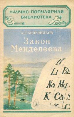 Колесников А.Л. Закон Менделеева