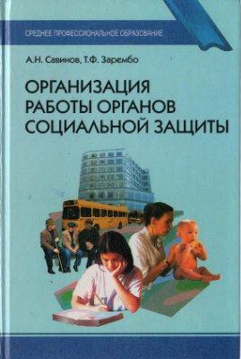 Зарембо Т.Ф., Савинов А.Н. Организация работы органов социальной защиты