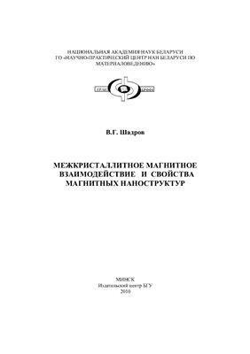 Шадров В.Г. Межкристаллитное магнитное взаимодействие и свойства магнитных наноструктур