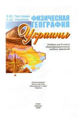 Пестушко В.Ю. Уварова А.Ш. Физическая география Украины. Учебник для 8 класса общеобразовательных учебных заведений