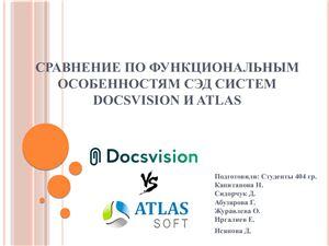 Сравнение по функциональным особенностям СЭД систем DocsVision и ATLAS