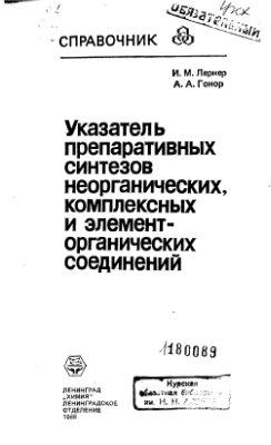 Лернер И.М., Гонор А.А. Указатель препаративных синтезов неорганических, комплексных и элементорганических соединений