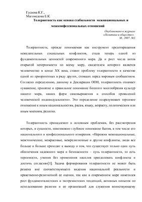 Гусаева К.Г., Магомедова Е.К. Толерантность как основа стабильности межнациональных и межконфессиональных отношений
