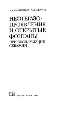 Асфандияров Х.А., Максутов Р.А. Нефтегазопроявления и открытые фонтаны при эксплуатации скважин