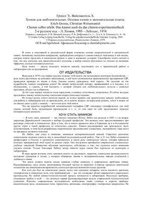 Гроссе Э., Вайсмантель X. Химия для любознательных. Основы химии и занимательные опыты